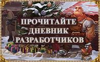 Дневник Разработчиков: Рождество