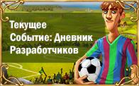 Дневник Разработчиков: Футбол